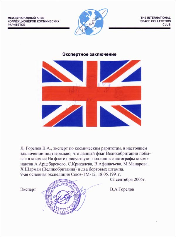 UK Flag Certifiacte